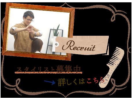 recruit_harf_banner